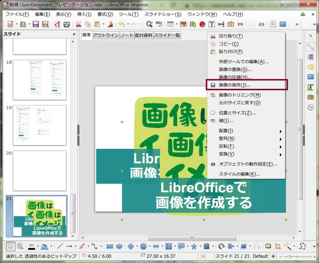 LibreOfficeで画像作成3