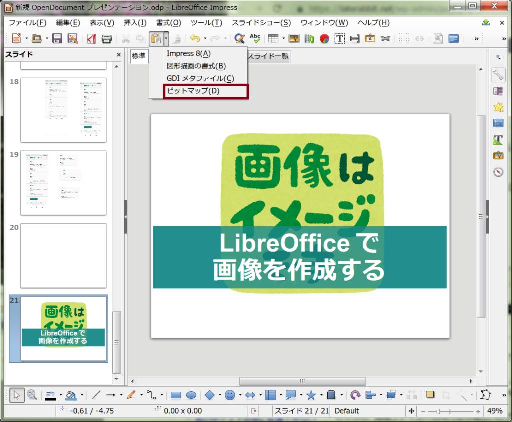 LibreOfficeで画像作成2