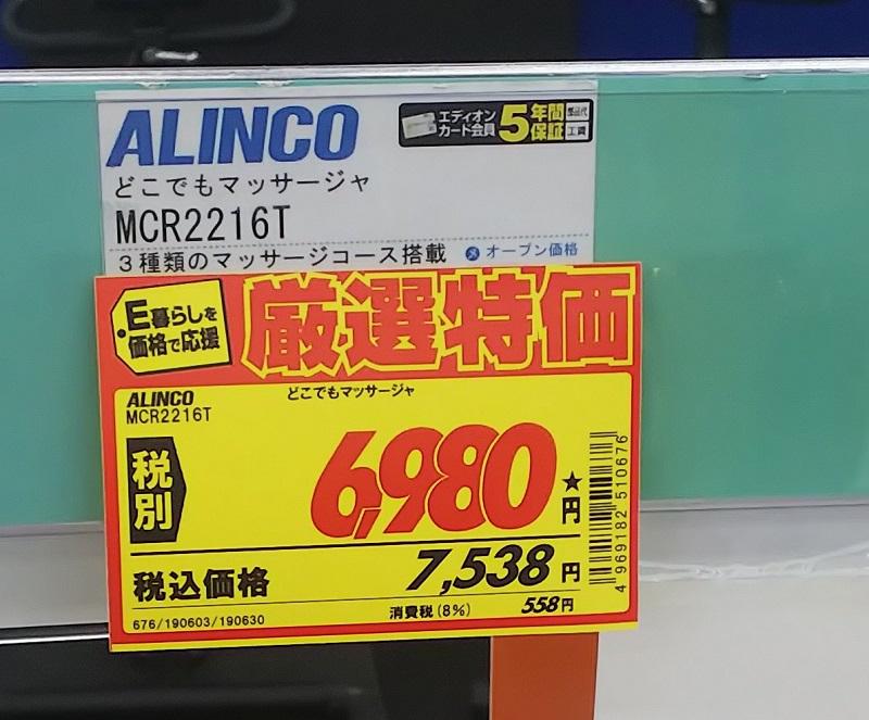 ALINCO:MCR2216T