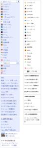 Yahoo! JAPANトップページの新旧比較:左サイドバー
