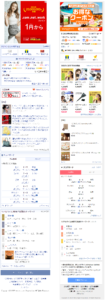 Yahoo! JAPANトップページの新旧比較:右サイドバー