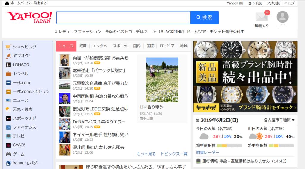 Yahoo! JAPANトップページの新デザイン:色味変更してみる
