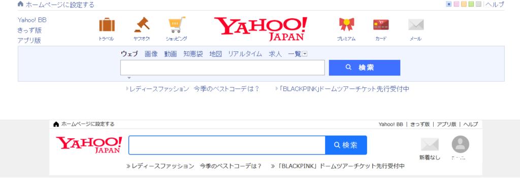 Yahoo! JAPANトップページの新旧比較:ヘッダー
