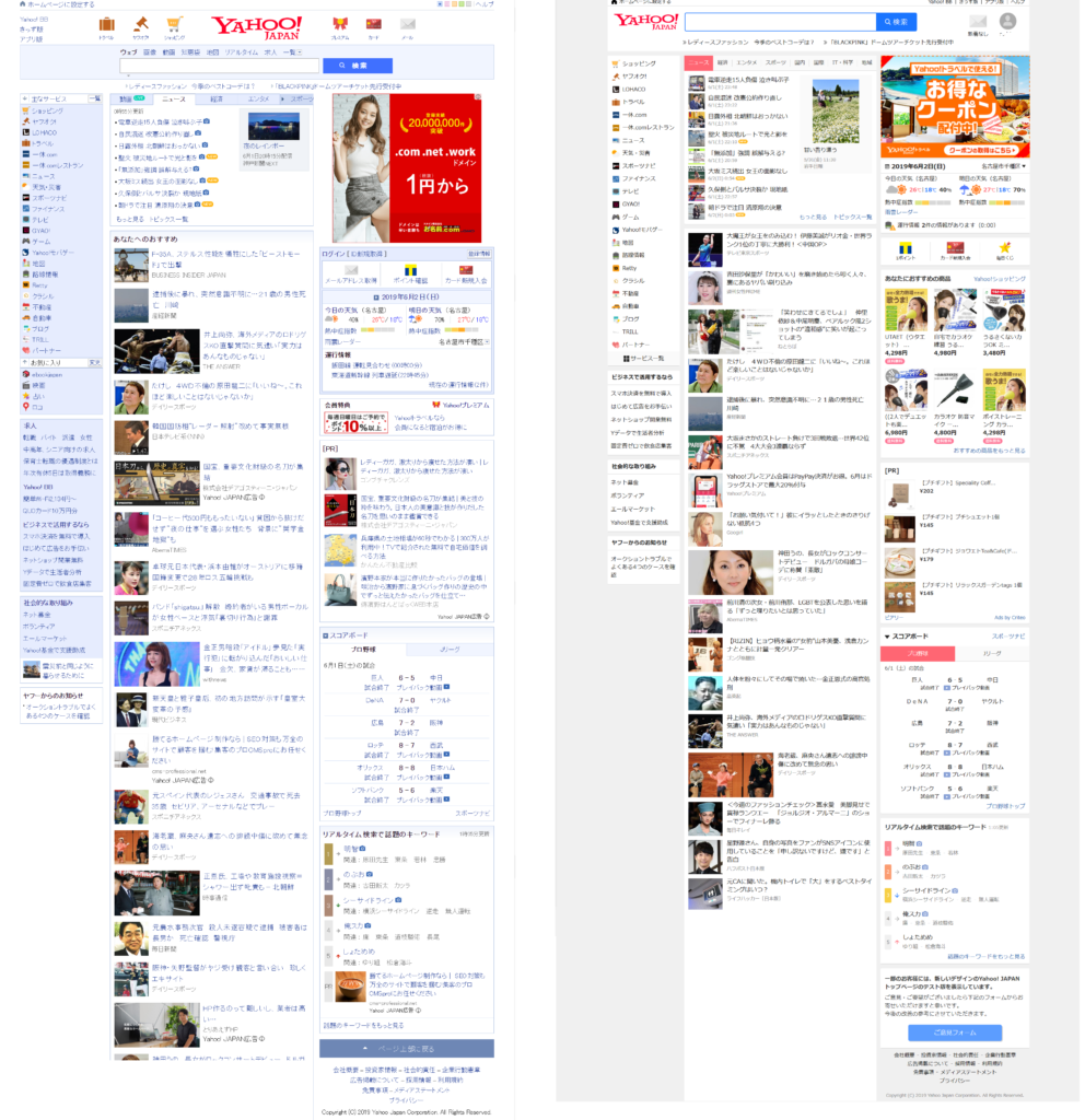 Yahoo! JAPANトップページの新旧比較:全体