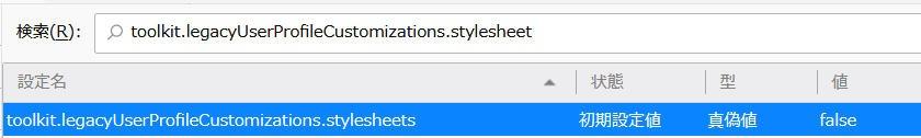 toolkit.legacyUserProfileCustomizations.stylesheet