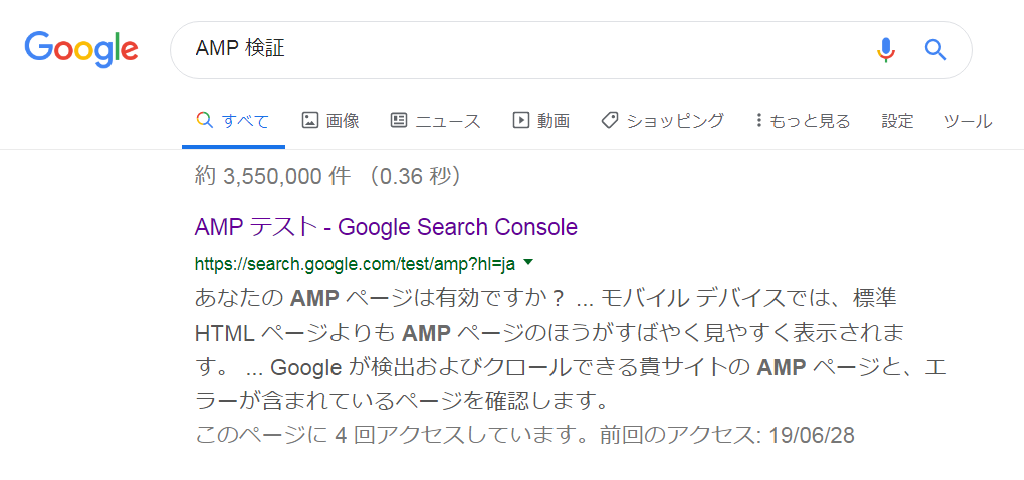 「AMP 検証」とGoogle検索