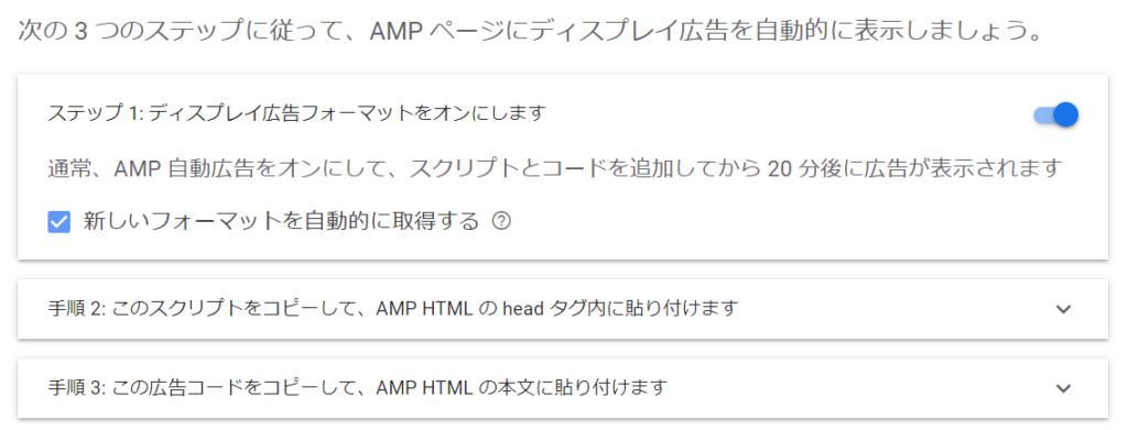 AMP自動広告_3ステップ