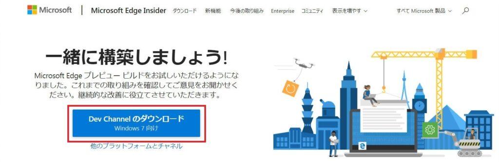 Microsoft Edge Insider Webサイト