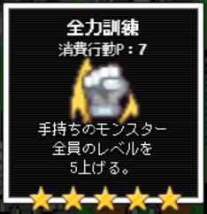 レベル上げにちょうどいい島 全力訓練 (★★★★★)
