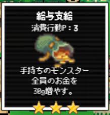 レベル上げにちょうどいい島 給与支給 (★★★)