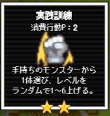 レベル上げにちょうどいい島 実践訓練 (★★)