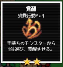 レベル上げにちょうどいい島 覚醒 (★★)