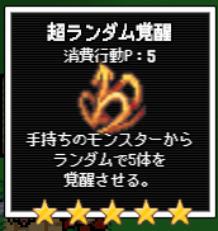 レベル上げにちょうどいい島 超ランダム覚醒 (★★★★★)