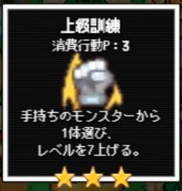 レベル上げにちょうどいい島 上級訓練 (★★)