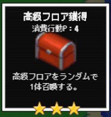 レベル上げにちょうどいい島 高級フロア獲得(★★★)