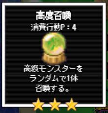 レベル上げにちょうどいい島 高度召還 (★★★)