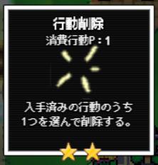 レベル上げにちょうどいい島 行動削除(★★)