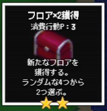 レベル上げにちょうどいい島 フロア×2獲得(★★)