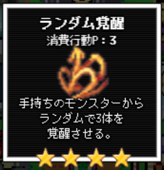 レベル上げにちょうどいい島 ランダム覚醒 (★★★★)