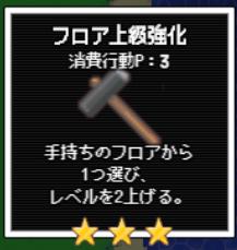 レベル上げにちょうどいい島 フロア上級強化 (★★★)