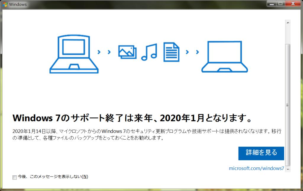 Windows7 サポート終了 いつ?2020年1月